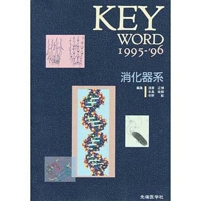 KEY WORD〈1995-'96〉消化器系 [単行本]