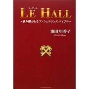 LE HALL―読み継がれるコンシェルジュのバイブル [単行本]