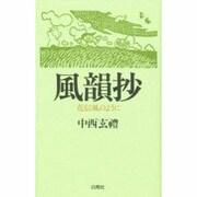 風韻抄―花信風のように [単行本]