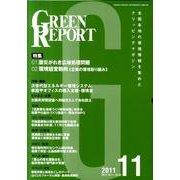 GREEN REPORT 2011年11月号 [単行本]