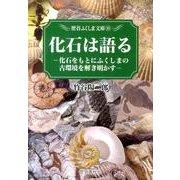 化石は語る-化石をもとにふくしまの古環境を解き明かす(歴春ふくしま文庫 10) [単行本]