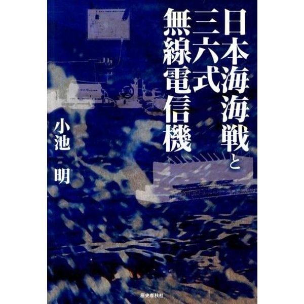 日本海海戦と三六式無線電信機 [単行本]