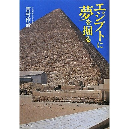 エジプトに夢を掘る [単行本]
