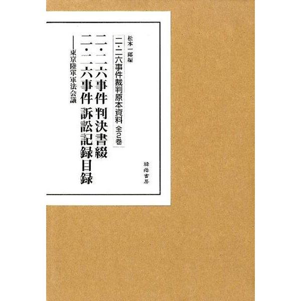 二・二六事件裁判原本資料(全2巻) [全集叢書]