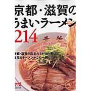 京都・滋賀のうまいラーメン214-京都・滋賀の店主たちが辿り着いた珠玉のラーメンがこの一冊に。(Leaf MOOK) [ムックその他]