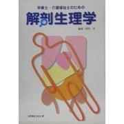 栄養士・介護福祉士のための解剖生理学 [単行本]