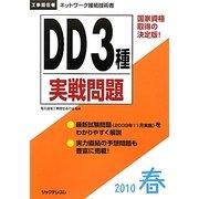 工事担任者 DD3種実戦問題〈2010春〉 [単行本]