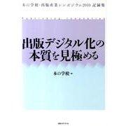 出版デジタル化の本質を見極める-本の学校・出版産業シンポジウム2010記録集 [単行本]
