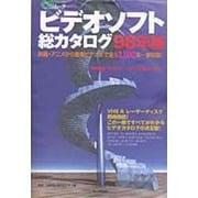 ビデオソフト総カタログ 98年版(CDジャーナルムック) [ムックその他]