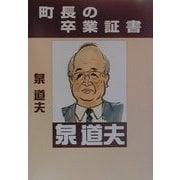 町長の卒業証書 [単行本]