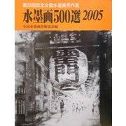 水墨画500選〈2005〉第25回記念全国水墨画秀作展入選作品集 [単行本]