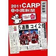 CARP@中国新聞〈2011〉