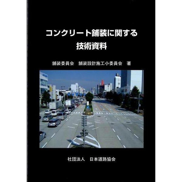 コンクリート舗装に関する技術資料 [単行本]