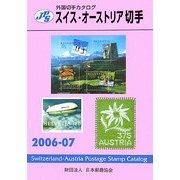 JPS外国切手カタログ スイス・オーストリア切手〈2006-07〉 [図鑑]