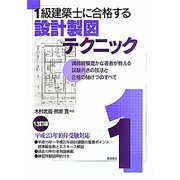 1級建築士に合格する設計製図テクニック 13訂版 [単行本]