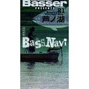 バスナビ 21-Basser PRESENTS [単行本]
