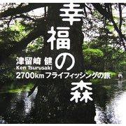 幸福の森―2700kmフライフィッシングの旅 [単行本]