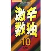 激辛数独 10 [新書]
