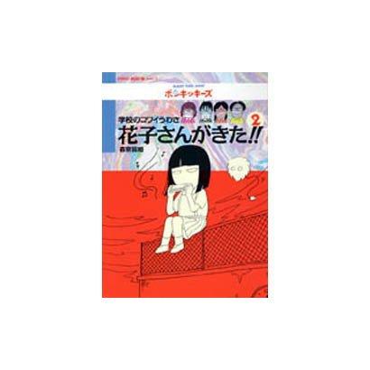 学校のこわいうわさ 花子さんがきた!!〈2〉(BAMBOO KID'S series〈2〉) [新書]