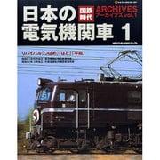 国鉄時代ARCHIVES vol.1(NEKO MOOK 1861) [ムックその他]