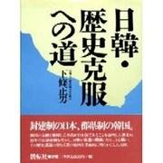 日韓・歴史克服への道 [単行本]