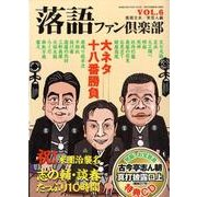 落語ファン倶楽部 VOL.6 [単行本]