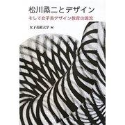 松川烝二とデザイン―そして女子美デザイン教育の源流 [単行本]
