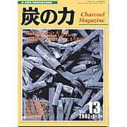 炭の力 Vol.13(2002・1)-炭・木酢液・竹酢液の総合情報誌 [単行本]