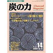 炭の力 Vol.14(2002・3~4)-炭・木酢液・竹酢液の総合情報誌 [単行本]
