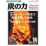 炭の力 Vol.16(2002・7~8)-炭・木酢液・竹酢液の総合情報誌 [単行本]