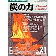 炭の力 Vol.21(2003・5~6)-炭・木酢液・竹酢液の総合情報誌 [単行本]