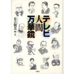 テレビ人間万華鏡 [単行本]