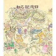 ねこ記念日―高野玲子銅版画集 [単行本]