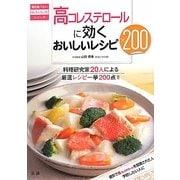 高コレステロールに効くおいしいレシピ200(毎日食べたいおいしいレシピシリーズ) [全集叢書]