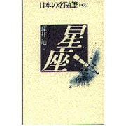 星座(日本の名随筆〈別巻 16〉) [全集叢書]