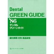 歯科機器・材料・薬品総覧―デンタルグリーンガイド〈'86〉
