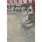 """ヒトラー―ある""""革命家""""の肖像 [単行本]"""
