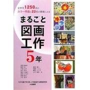 まるごと図面工作 5年―全学年1250点のカラー作品と22名の著者による [単行本]