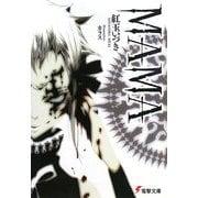 MAMA(電撃文庫) [文庫]