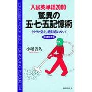 入試英単語2000驚異の五・七・五記憶術-ラクラク覚え、絶対忘れない(ムックの本 394) [新書]