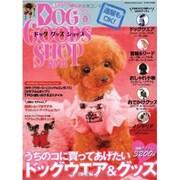 DOG GOODS SHOP Vol.17 (2010)(GEIBUN MOOKS 696) [ムックその他]