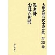 大佛次郎時代小説全集 第20巻 オンデマンド版 [全集叢書]