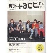 号外+act. 2 (2011)-SPECIAL CONTENTS MAGAZINE(ワニムックシリーズ 171) [ムックその他]