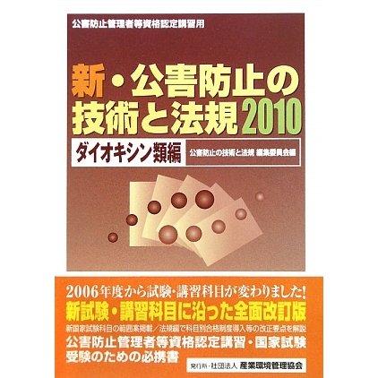 新・公害防止の技術と法規〈2010〉ダイオキシン類編 [単行本]