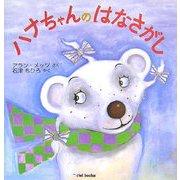 ハナちゃんのはなさがし(ciel books) [絵本]