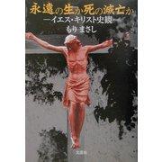 永遠の生か死の滅亡か―イエス・キリスト史観 [単行本]