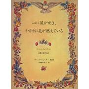 心に風が吹き、かかとに炎が燃えている-ターシャ・テューダーと家族が愛する詩 [単行本]