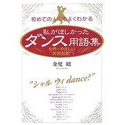 """私がほしかったダンス用語集―世界一やさしい""""英和対訳""""!初めての人にもよくわかる [単行本]"""