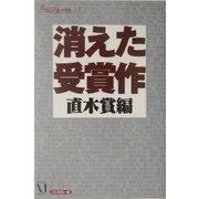 消えた受賞作 直木賞編(ダ・ヴィンチ特別編集〈7〉) [単行本]