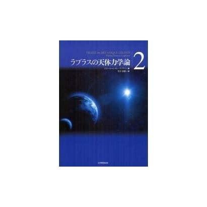 ヨドバシ.com - ラプラスの天体...